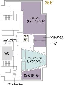25階フロア図